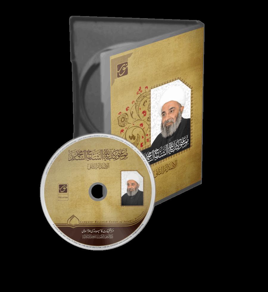 مجموعه آثار آیت الله شیخ محمد سند حفظه الله نسخه 2