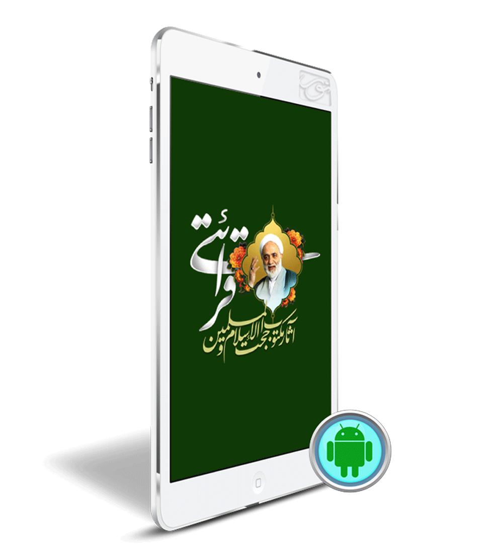 آثار مکتوب حجت الاسلام و المسلمین قرائتی (Android)
