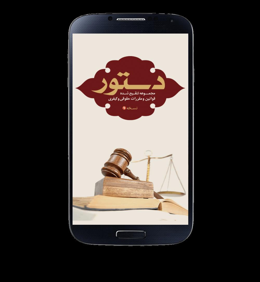 دستور نسخه 1.0.9 (Android)
