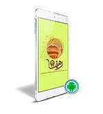 رهنما (Android)
