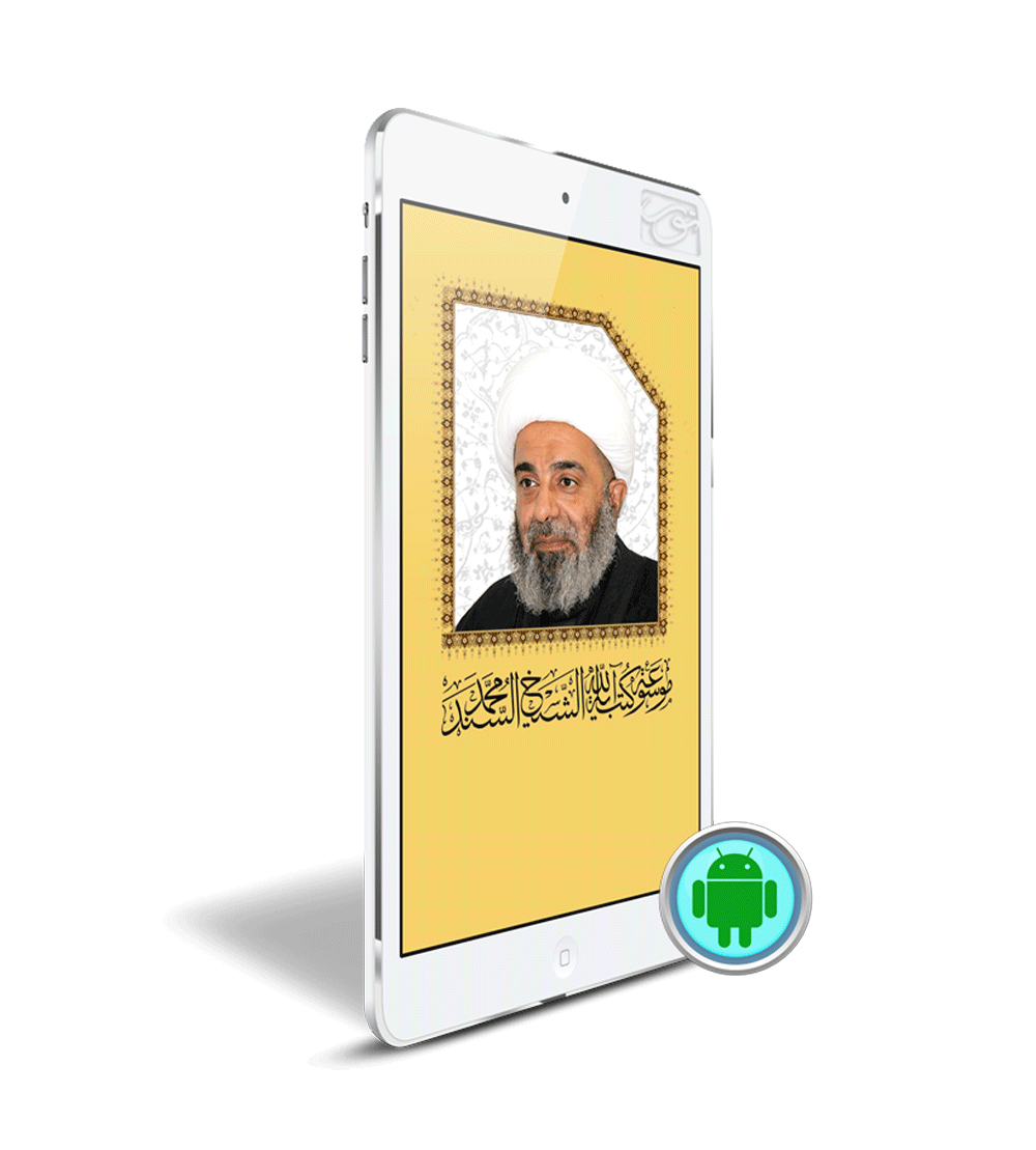 کتابخانه آیة الله سند