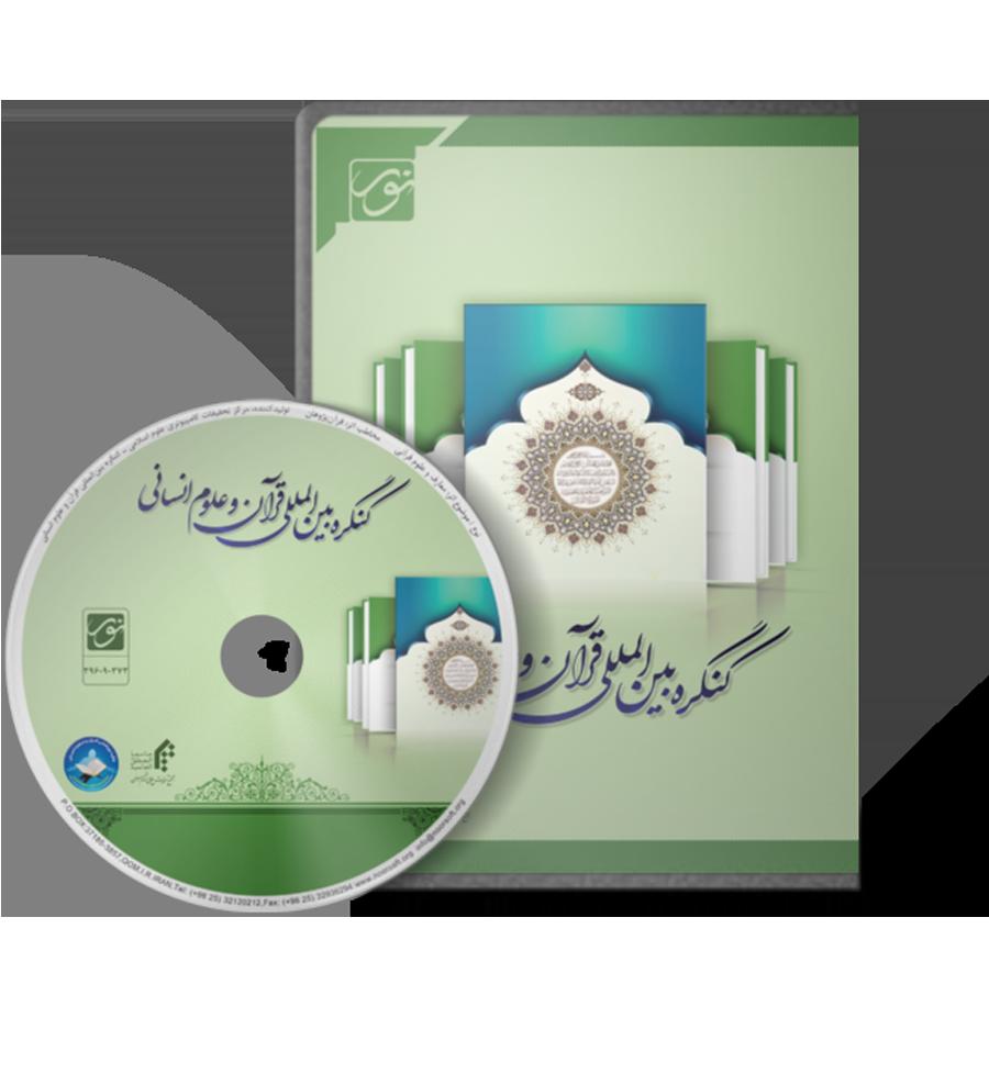 مجموعه آثار اولین کنگره بینالمللی قرآن و علوم انسانی