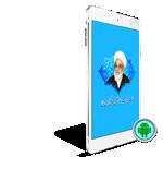 منتخب آثار آیت الله العظمی محمد علی گرامی قمی (Android)