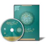کنگره بینالمللی نقش شیعه در پیدایش و گسترش علوم اسلامی