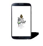 مناسک حج (Android)