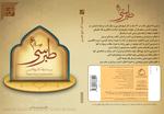 مجموعه آثار شیخ طبرسی رحمه الله
