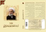 مجموعه آثار آیتالله علامه محمدمهدی آصفی حفظه الله