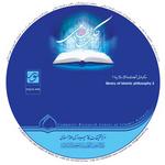 کتابخانه حکمت اسلامی 2