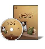 مجموعه آثار استاد محمد دشتی رحمه الله