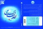 دانشنامه اخلاق اسلامی (کتابخانه نسخه 2)