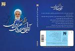 مجموعه آثار آیت الله ممدوحی کرمانشاهی
