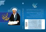 مجموعه آثار علامه محمدباقر محمودی رحمه الله