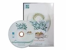 کارگاه آموزشی جامع الاحادیث 3.5 -جلسه 1