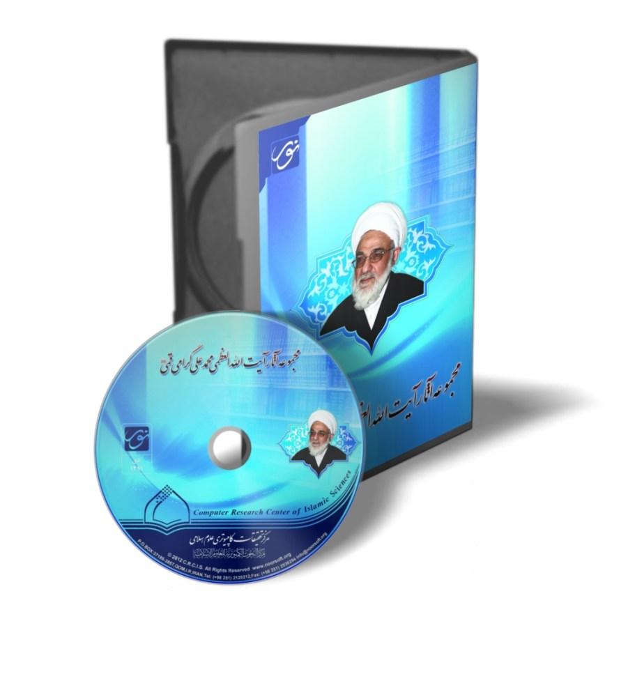 مجموعه آثار آیت الله العظمی محمد علی گرامی قمی حفظه الله