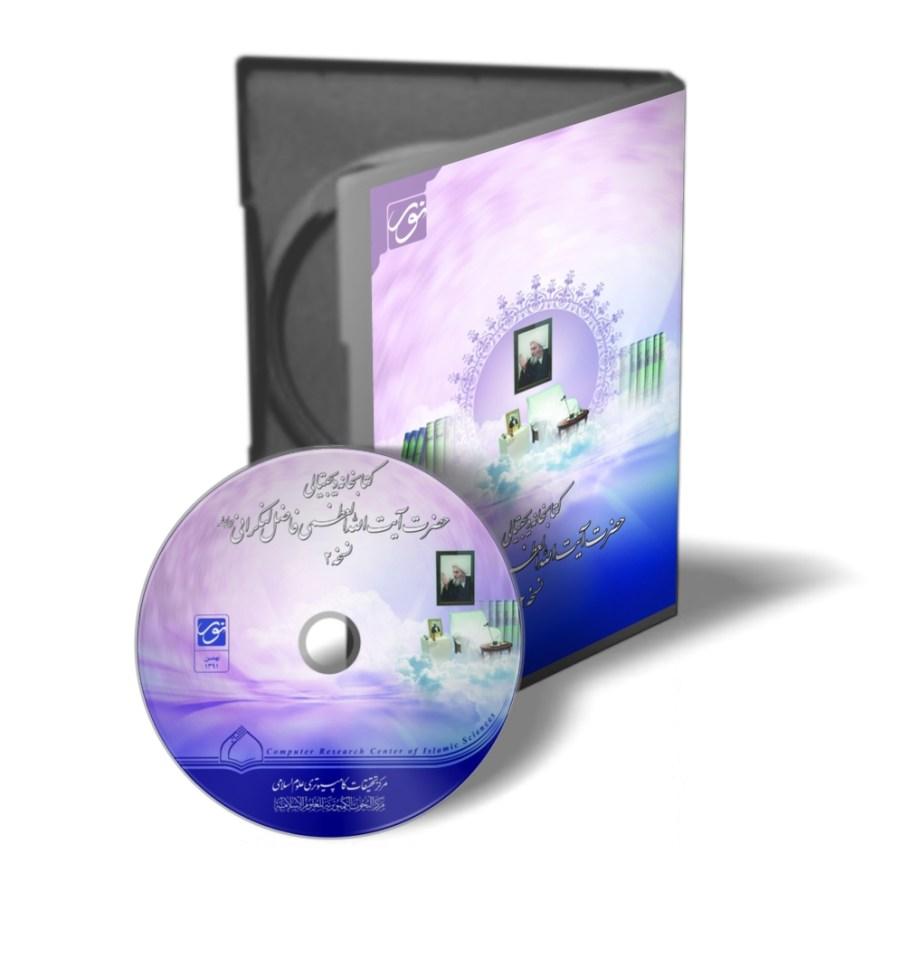 کتابخانه دیجیتالی حضرت آیت الله العظمی فاضل لنکرانی رحمه الله ۲