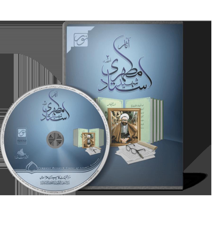 مجموعه آثار استاد شهید مطهری رحمه الله 2