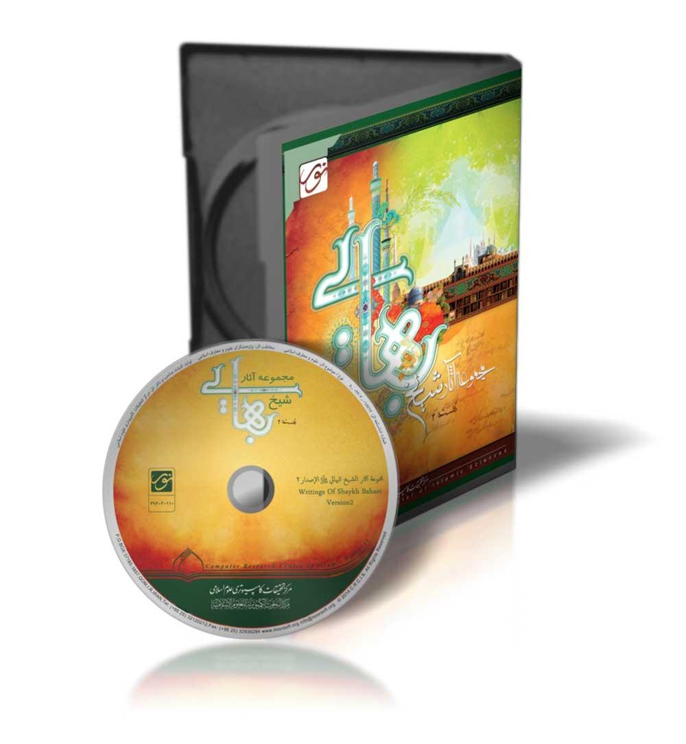 مجموعه آثار شیخ بهایی قدس سره 2