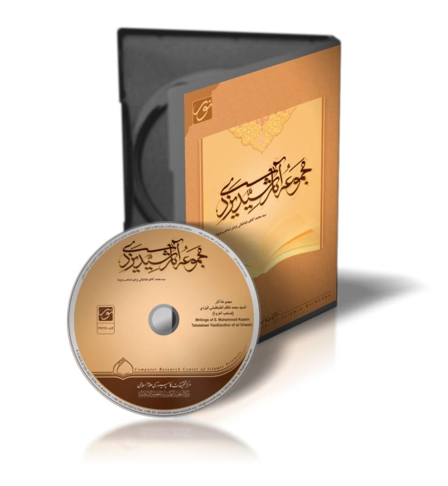 مجموعه آثار سید یزدی رحمه الله