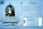 مجموعه آثار آیت الله العظمی علوی گرگانی حفظه الله
