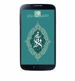 برنامه اندروید قرآن همراه نور 1