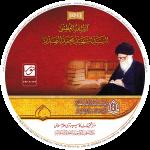 تراث آیت الله العظمی السید الشهید محمد الصدر قدس سره