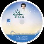 وصیت نامه امام خمینی سلام الله علیه