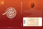 مجموعه آثار خواجه نصیرالدین طوسی رحمه الله 2