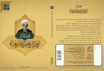مجموعه آثار العلامه شیخ محمد جواد مغنیه رحمه الله