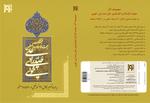 مجموعه آثار حجت الاسلام والمسلمین علی صدرایی خویی