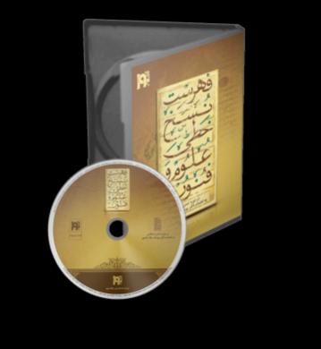 فهرست نسخ خطی علوم وفنون دردوره تمدن اسلامی