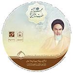 مجموعه آثار حضرت امام خمینی سلام الله علیه - نسخه ۲