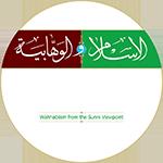 الاسلام و الوهابیه