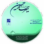 مجموعه آثار میر حامد حسین