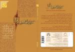 شیخ ابوالفتوح رازی رحمه الله