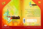 مجموعه آثار شیخ بهایی رحمه الله