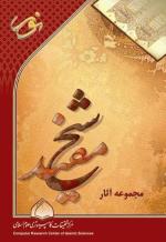 مجموعه آثار شیخ مفید رحمه الله