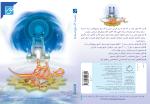مجموعه آثار شیخ صدوق رحمه الله