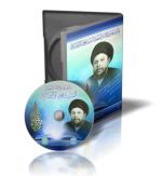 دایره المعارف الامام الشهید السید محمد باقر الصدر قدس سره
