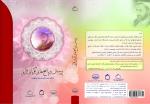 پرسش و پاسخ های گویای قرآنی