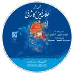 مجموعه آثار علامه فیض کاشانی رحمه الله