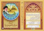 مجموعه آثار آیت الله العظمی موسوی اردبیلی دام ظله