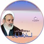 مجموعه آثار مکتوب استاد انصاریان حفظه الله