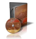 فصلنامه علمی - پژوهشی حکومت اسلامی 1