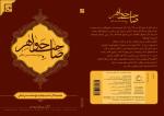 صاحب جواهر (مجموعه آثار شیخ محمد حسن نجفی رحمه الله)