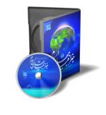 جغرافیای جهان اسلام 2