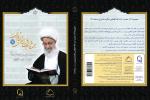 مجموعه آثار آیت الله العظمی مکارم شیرازی حفظه الله 2