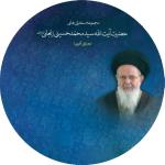 مجموعه سخنرانی های حضرت آیت الله سید محمد حسینی زنجانی دام ظله
