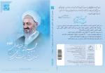 مجموعه آثار فقیه اخلاقی حضرت آیت الله احمدی میانجی رحمه الله 2