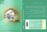 مجموعه آثار آیت الله سید عبدالاعلی سبزواری رحمه الله