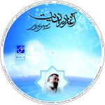 آغاز در نهایت 2 (مجموعه آثار استاد علی صفایی حائری رحمه الله)